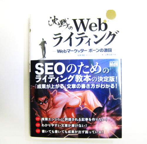 web_writing_book2